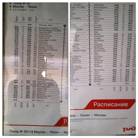 Train 20 and Train 19 schedule