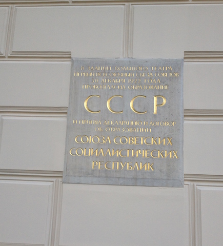 CCCP inscription at the Bolshoi Theater