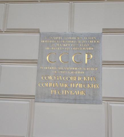 CCCP inscription at the Bolshoi Theater