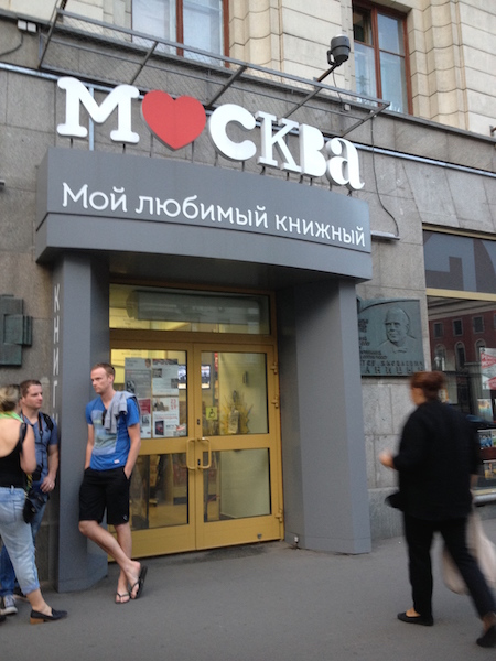 We went to Moscow bookstore to look at old Soviet-era posters.